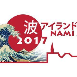 NAMI Airando 2017 – japoński festiwal na Wyspie Słodowej