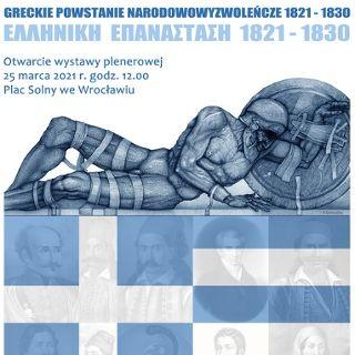 """Wystawa """"Greckie Powstanie Narodowowyzwoleńcze 1821 – 1830"""""""