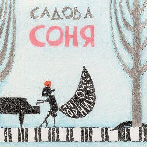 W Bukowym Lesie: warsztaty dla dzieci z zespołem Dagadana