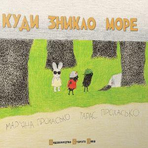 W Bukowym Lesie: Czytanie książki wraz z oprawą muzyczną
